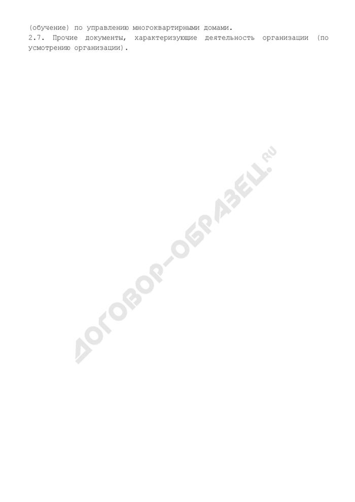 Перечень документов, представляемых для включения в реестр организаций, изъявивших желание осуществлять деятельность по управлению многоквартирными домами, единого реестра управления многоквартирными домами города Москвы. Страница 2