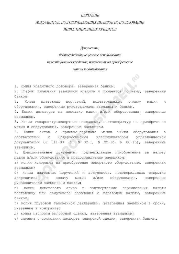 Перечень документов, подтверждающих целевое использование инвестиционных кредитов. Страница 1
