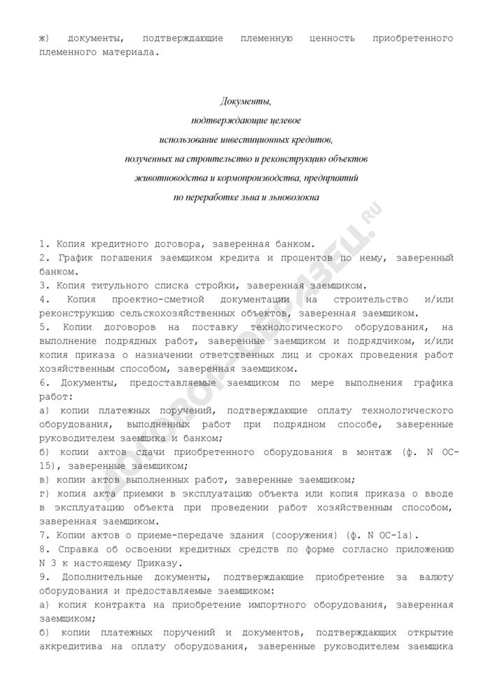 Перечень документов, подтверждающих целевое использование инвестиционных кредитов. Страница 3