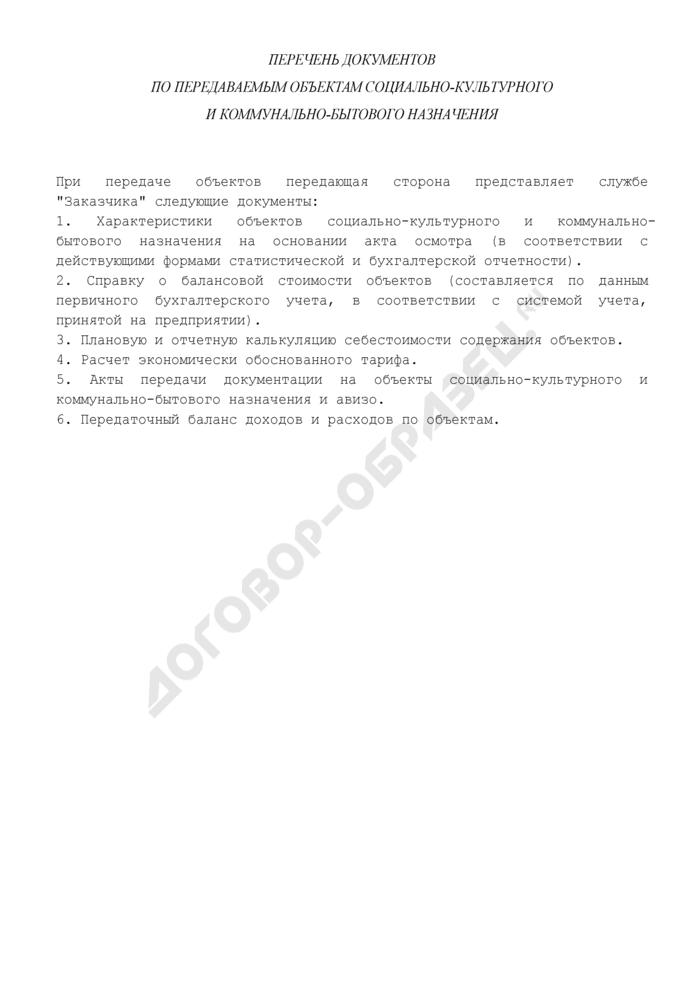 Перечень документов по передаваемым объектам социально-культурного и коммунально-бытового назначения. Страница 1
