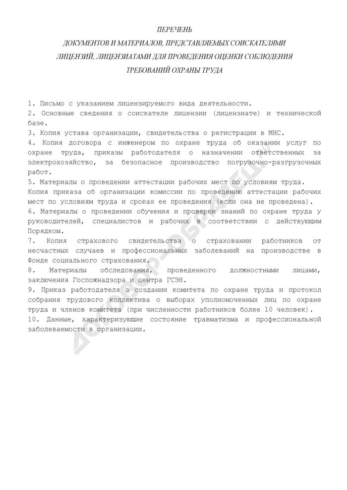 Перечень документов и материалов, представляемых соискателями лицензий, лицензиатами для проведения оценки соблюдения требований охраны труда на территории Можайского района Московской области. Страница 1