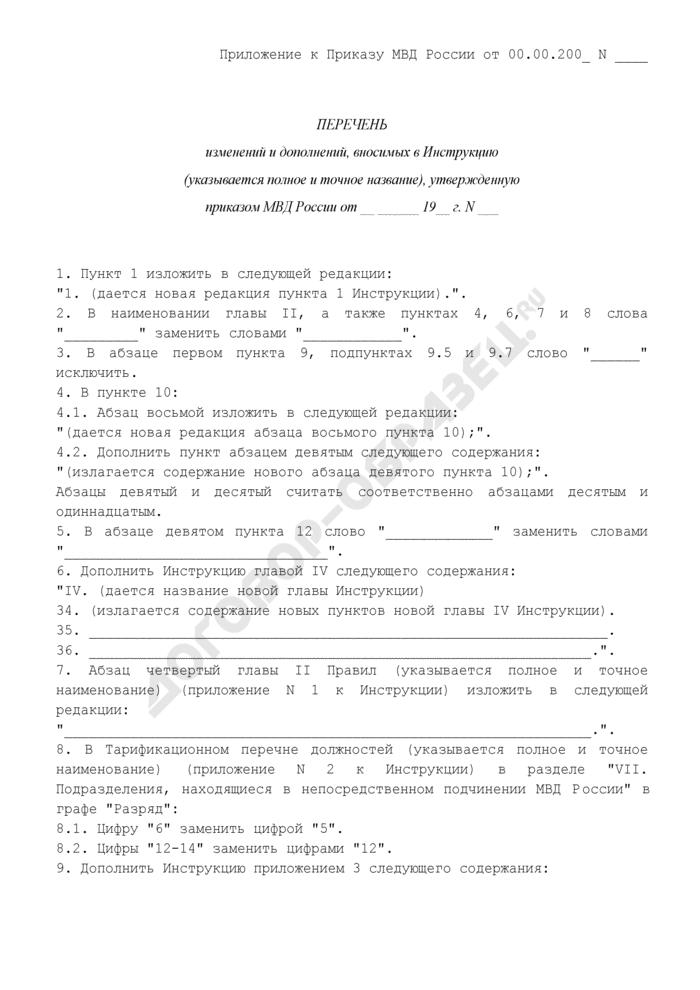 Образец оформления перечня изменений и дополнений, вносимых в инструкцию, утвержденную приказом МВД России. Страница 1