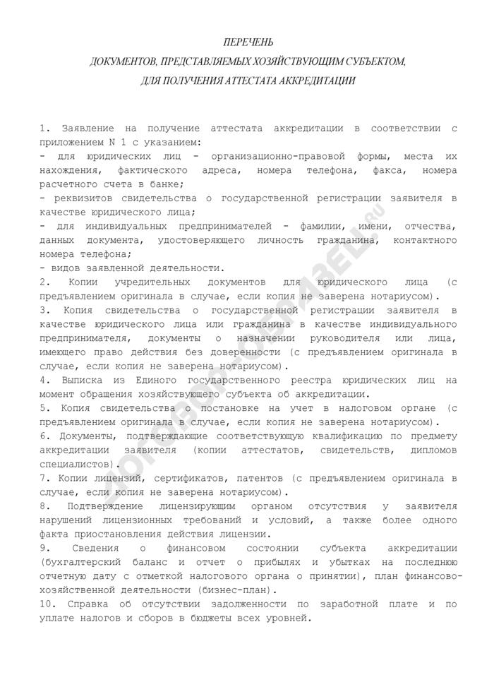 Перечень документов, представляемых хозяйствующим субъектом, для получения аттестата аккредитации в сфере деятельности Главархитектуры Московской области. Страница 1