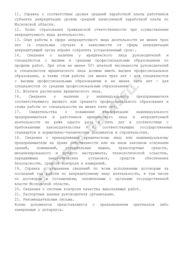 Перечень документов, представляемых хозяйствующим субъектом, для получения аттестата аккредитации в сфере деятельности Главархитектуры Московской области. Страница 2