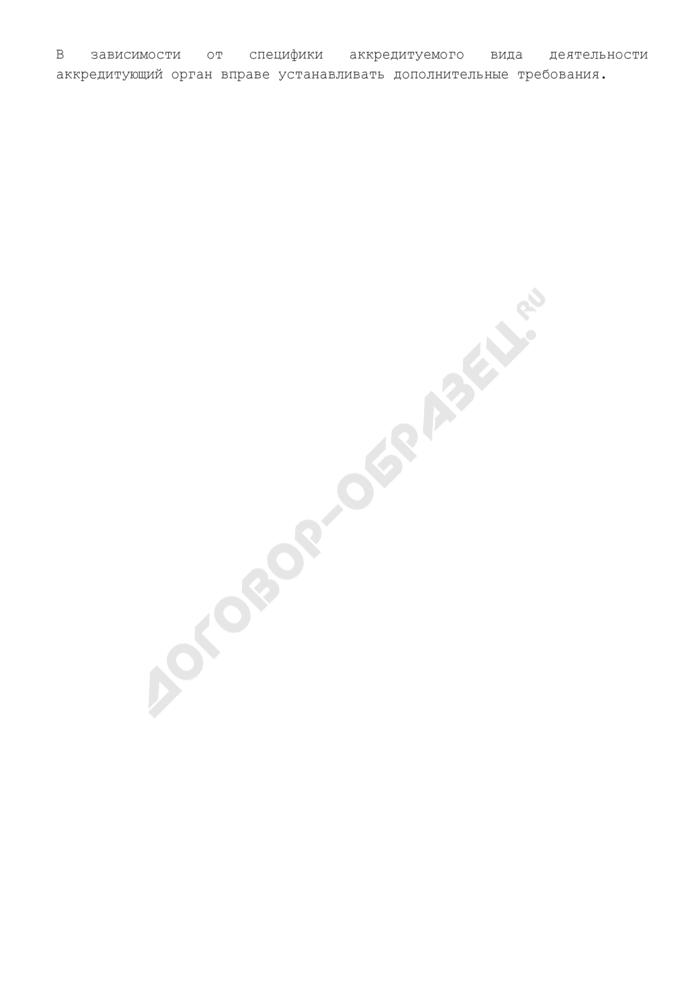 Перечень документов, представляемых хозяйствующим субъектом, для получения аттестата аккредитации в сфере деятельности Главархитектуры Московской области. Страница 3