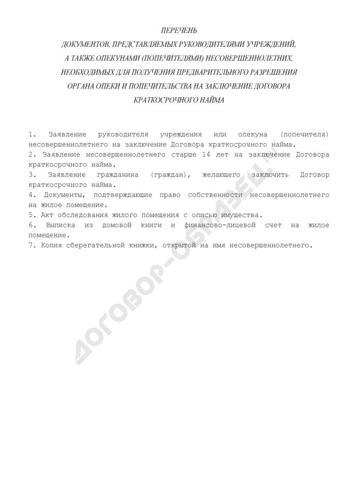 Перечень документов, представляемых руководителями учреждений, а также опекунами (попечителями) несовершеннолетних, необходимых для получения предварительного разрешения органа опеки и попечительства на заключение договора краткосрочного найма на территории Люберецкого района Московской области. Страница 1