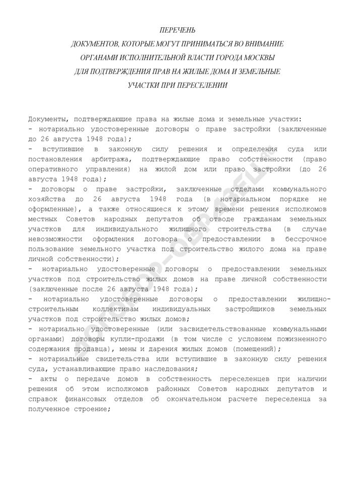 Перечень документов, которые могут приниматься во внимание органами исполнительной власти города Москвы для подтверждения прав на жилые дома и земельные участки при переселении. Страница 1