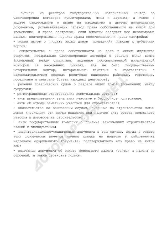Перечень документов, которые могут приниматься во внимание органами исполнительной власти города Москвы для подтверждения прав на жилые дома и земельные участки при переселении. Страница 2