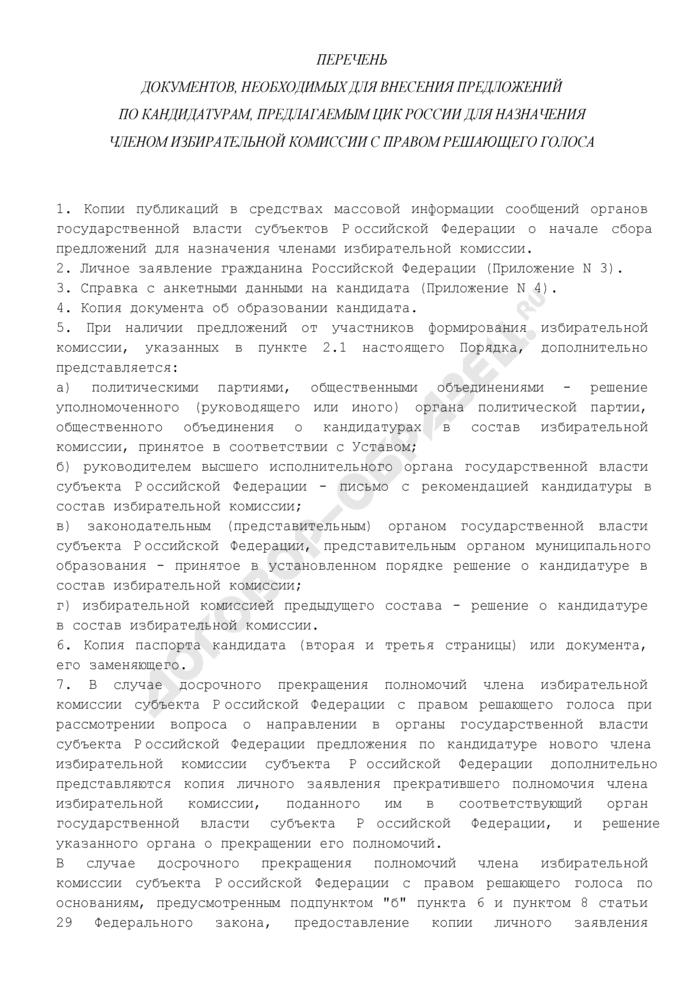 Перечень документов, необходимых для внесения предложений по кандидатурам, предлагаемым ЦИК России для назначения членом избирательной комиссии с правом решающего голоса. Страница 1