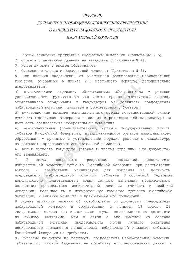 Перечень документов, необходимых для внесения предложений о кандидатуре на должность председателя избирательной комиссии. Страница 1