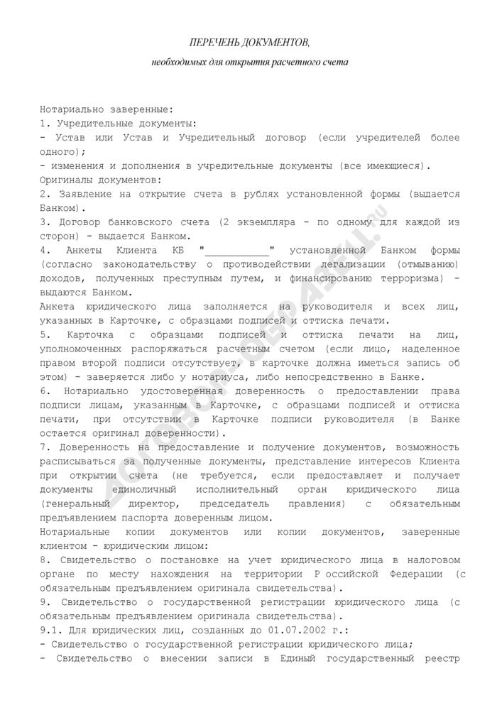 Перечень документов, необходимых для открытия расчетного счета (приложение к договору банковского счета). Страница 1