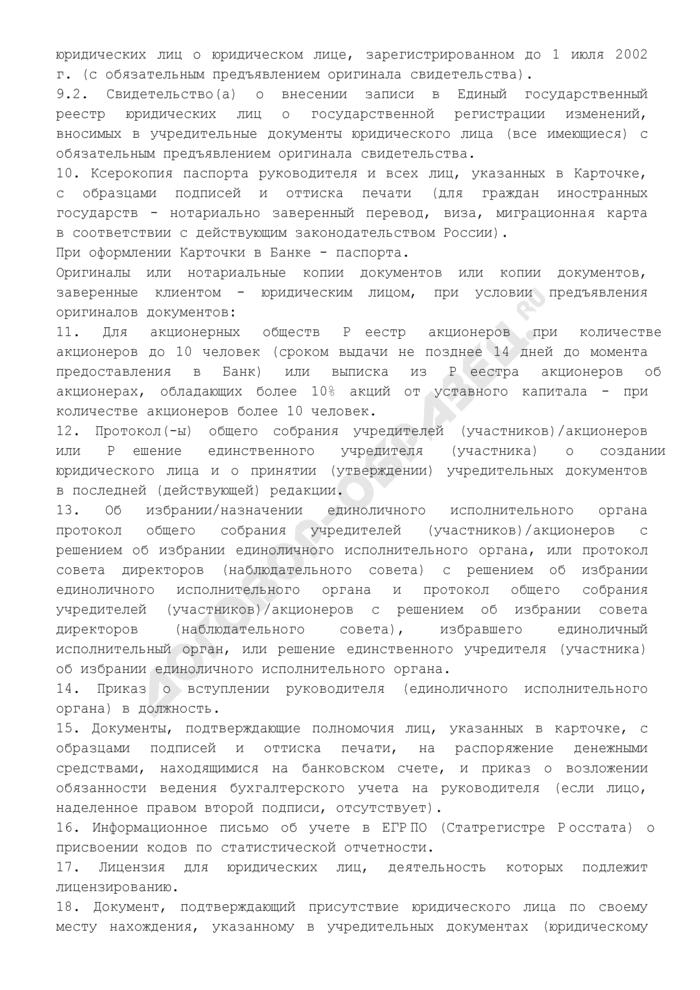 Перечень документов, необходимых для открытия расчетного счета (приложение к договору банковского счета). Страница 2
