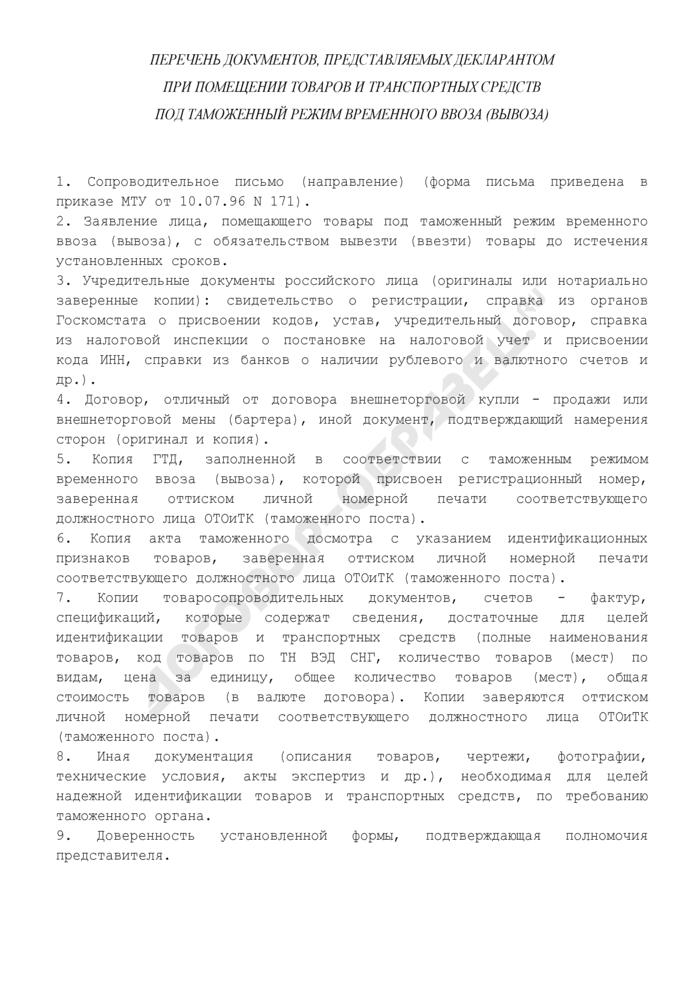 Перечень документов, представляемых декларантом при помещении товаров и транспортных средств под таможенный режим временного ввоза (вывоза). Страница 1