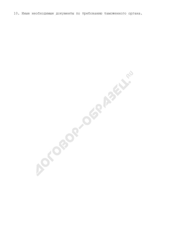Перечень документов, представляемых декларантом при помещении товаров и транспортных средств под таможенный режим временного ввоза (вывоза). Страница 2