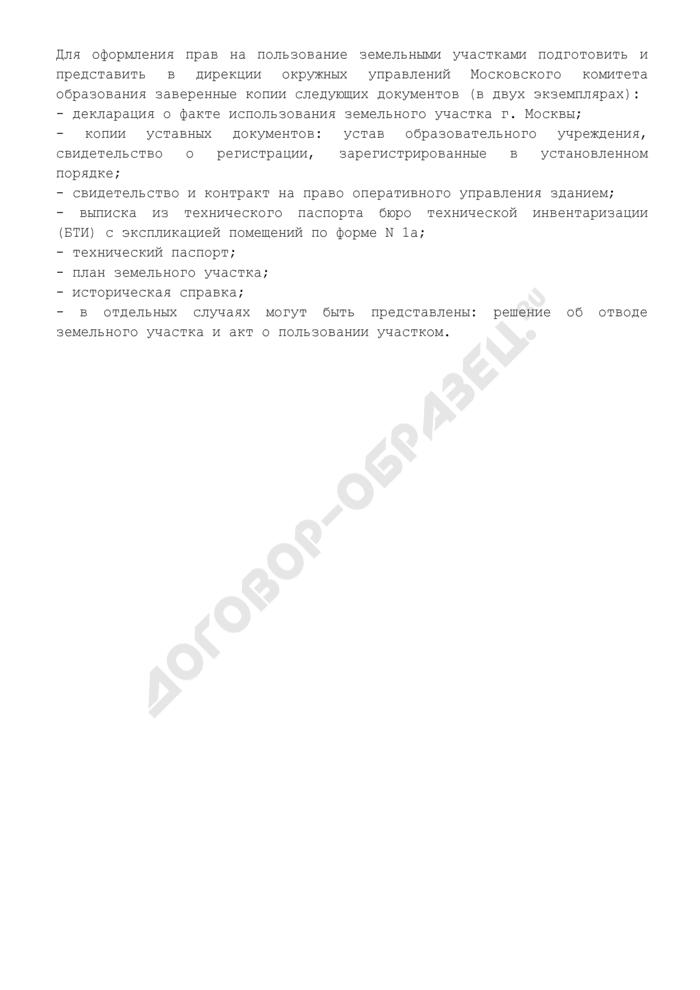 Перечень документов на оформление права и получения свидетельства на пользование земельными участками в г. Москве. Страница 1