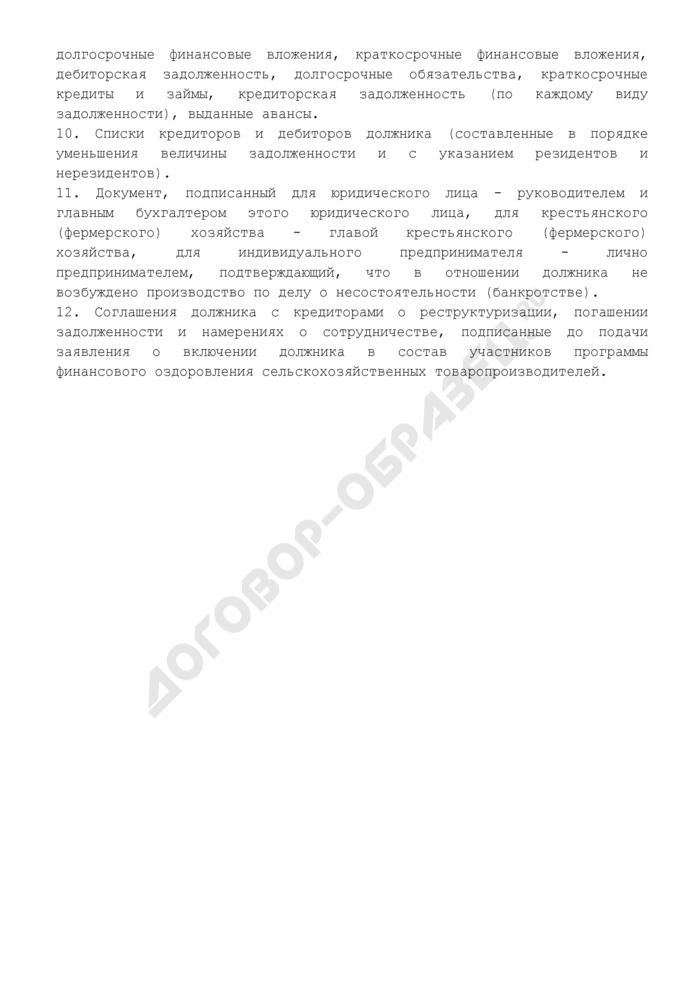 Перечень документов, прилагаемых к заявлению сельскохозяйственного товаропроизводителя о включении его в состав участников программы финансового оздоровления сельскохозяйственных товаропроизводителей. Страница 2