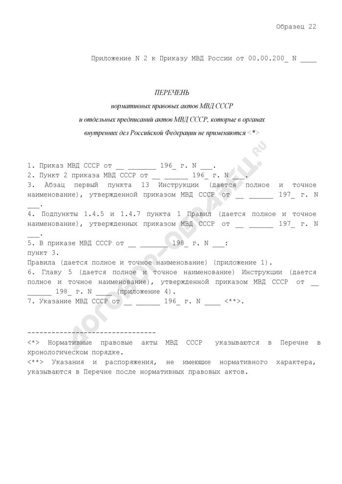Образец оформления перечня нормативных правовых актов МВД СССР и отдельных предписаний актов МВД СССР, которые в органах внутренних дел Российской Федерации не применяются. Страница 1