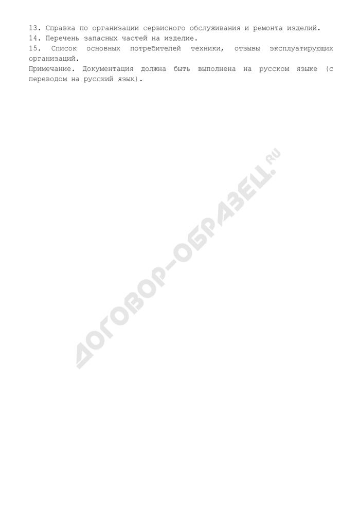 Перечень документов, представляемых заявителем для целей сертификации наземной авиационной техники. Страница 2