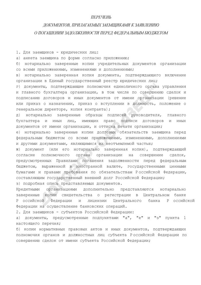Перечень документов, прилагаемых заемщиками к заявлению о погашении задолженности перед федеральным бюджетом, выраженной в иностранной валюте, государственных ценных бумагах и правах требования по обязательствам Российской Федерации, составляющим государственный внешний долг Российской Федерации. Страница 1