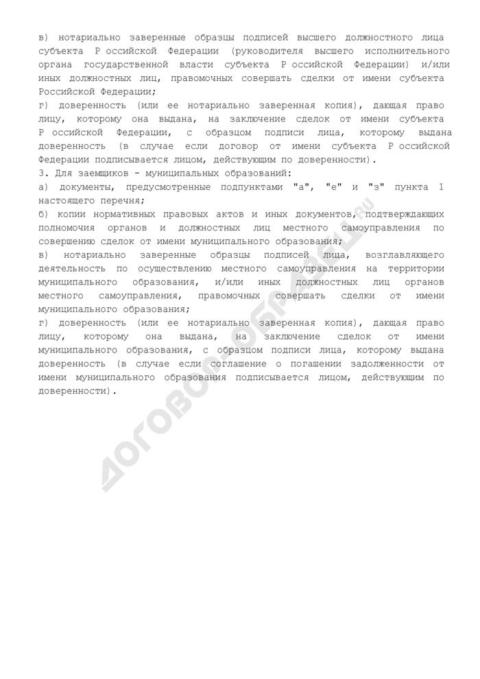 Перечень документов, прилагаемых заемщиками к заявлению о погашении задолженности перед федеральным бюджетом, выраженной в иностранной валюте, государственных ценных бумагах и правах требования по обязательствам Российской Федерации, составляющим государственный внешний долг Российской Федерации. Страница 2