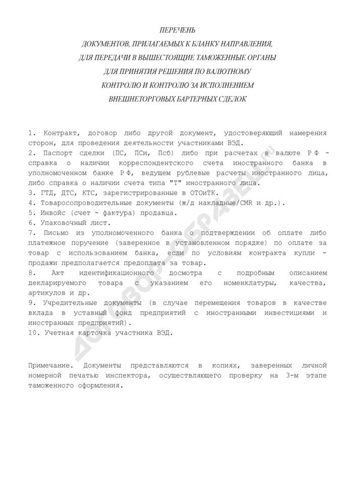 Перечень документов, прилагаемых к бланку направления, для передачи в вышестоящие таможенные органы для принятия решения по валютному контролю и контролю за исполнением внешнеторговых бартерных сделок. Страница 1