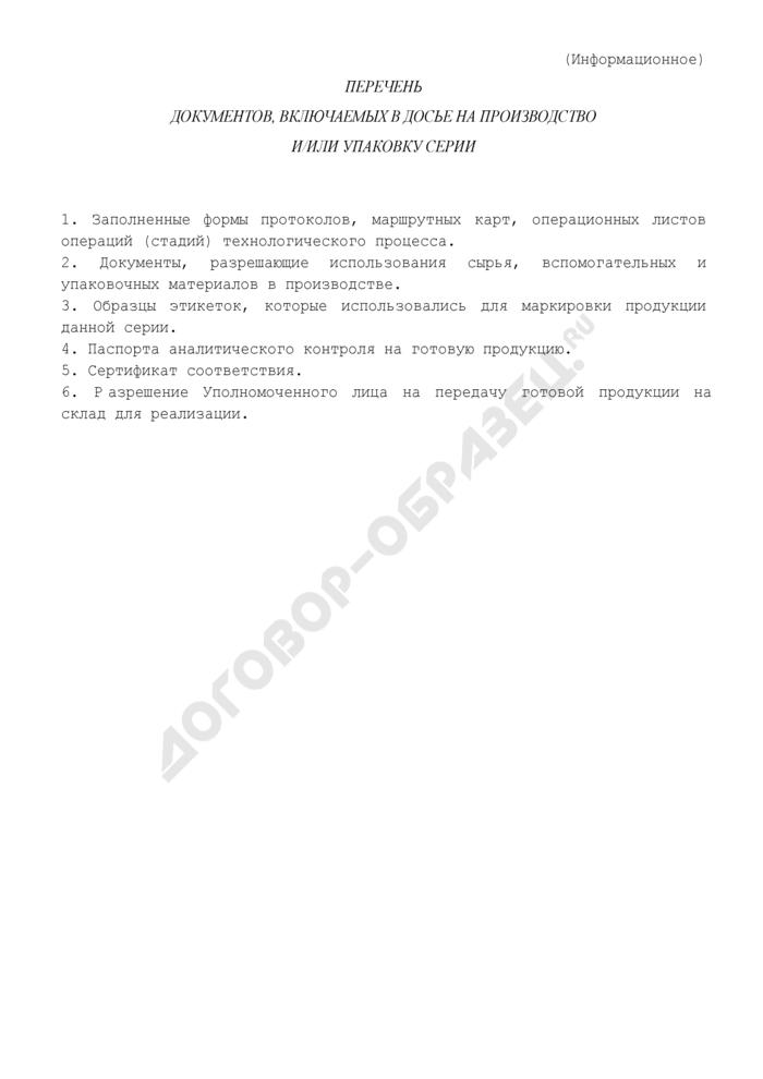 Перечень документов, включаемых в досье на производство и/или упаковку серии продукции медицинского назначения. Страница 1