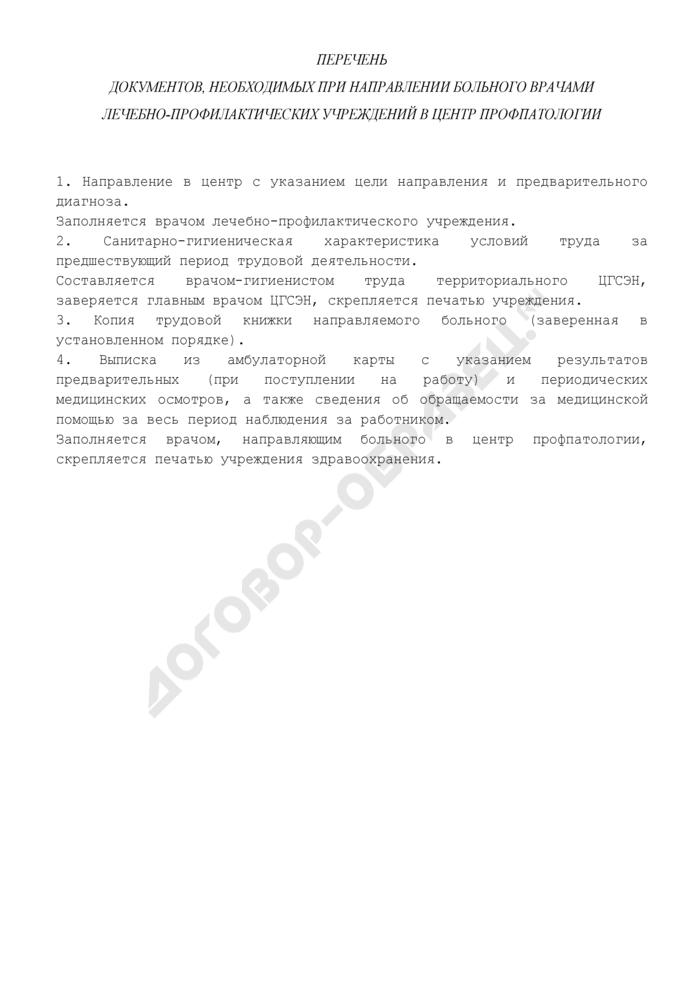 Перечень документов, необходимых при направлении больного врачами лечебно-профилактических учреждений в центр профпатологии. Страница 1