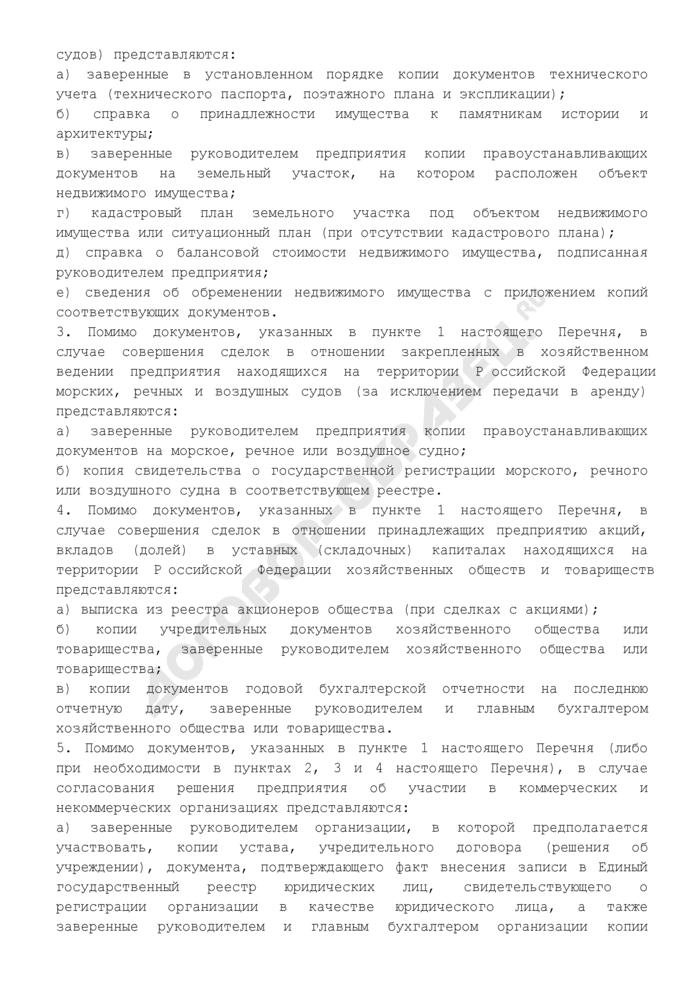Перечень документов, представляемых федеральным государственным унитарным предприятием для получения согласия на совершение сделок. Страница 2