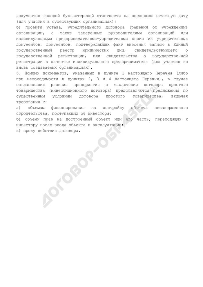 Перечень документов, представляемых федеральным государственным унитарным предприятием для получения согласия на совершение сделок. Страница 3
