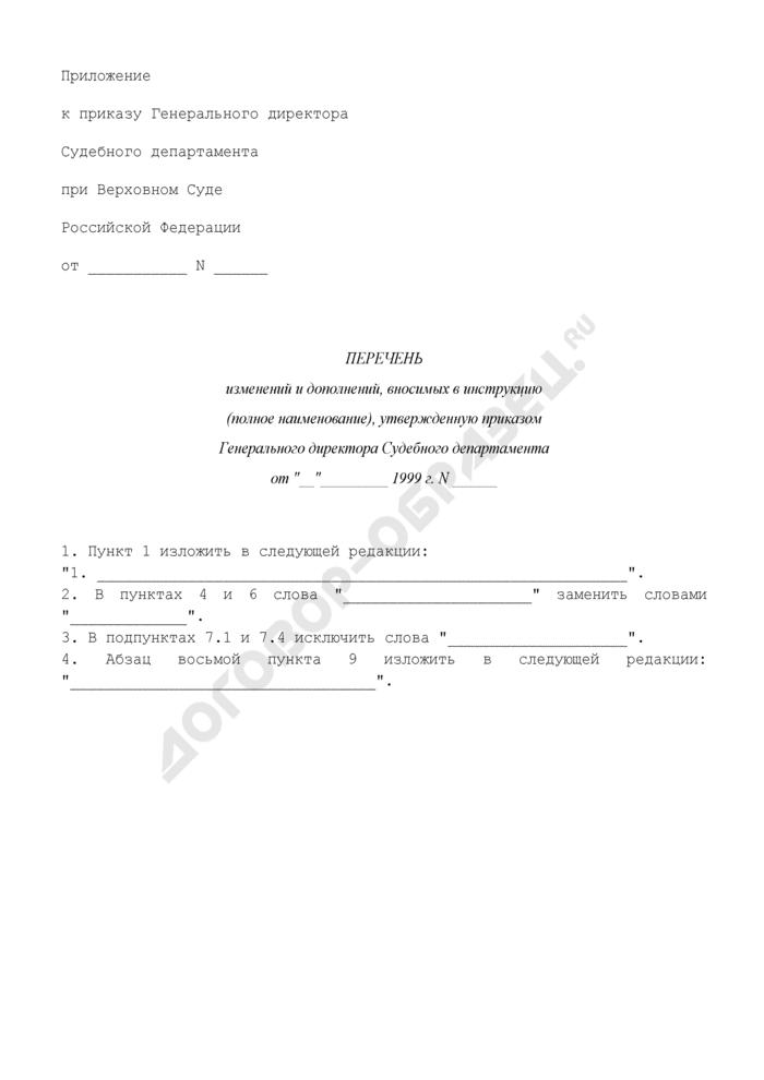 Образец перечня изменений и дополнений, вносимых в инструкцию. Страница 1