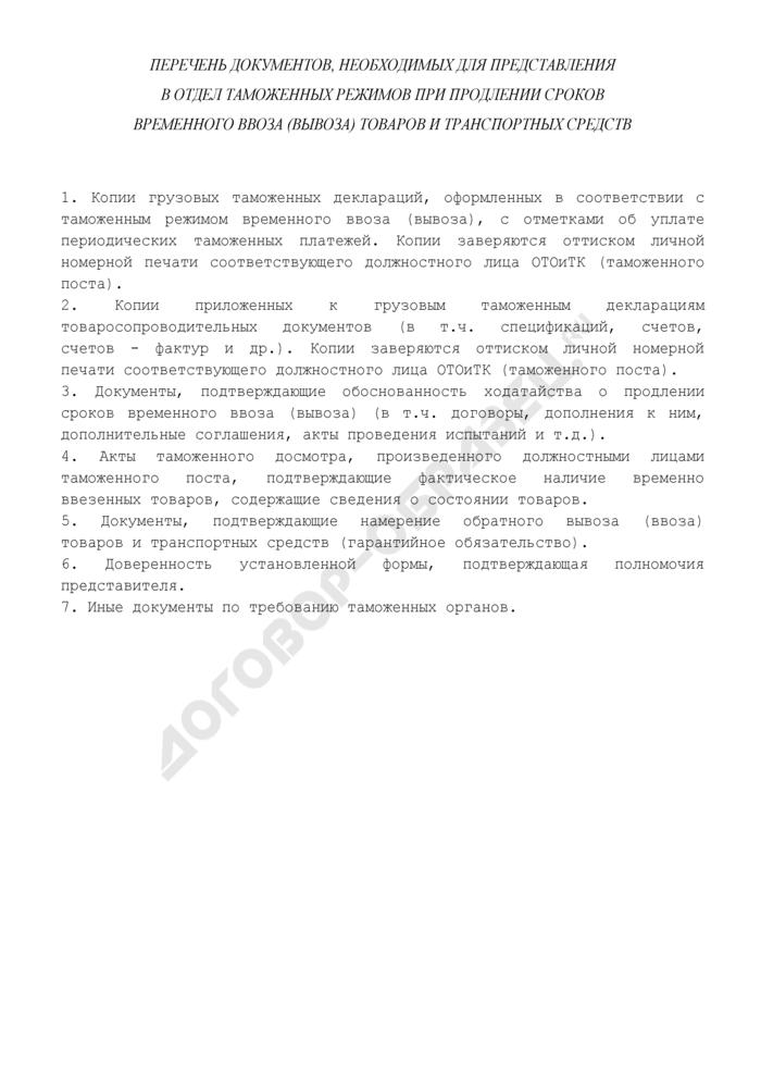 Перечень документов, необходимых для представления в отдел таможенных режимов при продлении сроков временного ввоза (вывоза) товаров и транспортных средств. Страница 1
