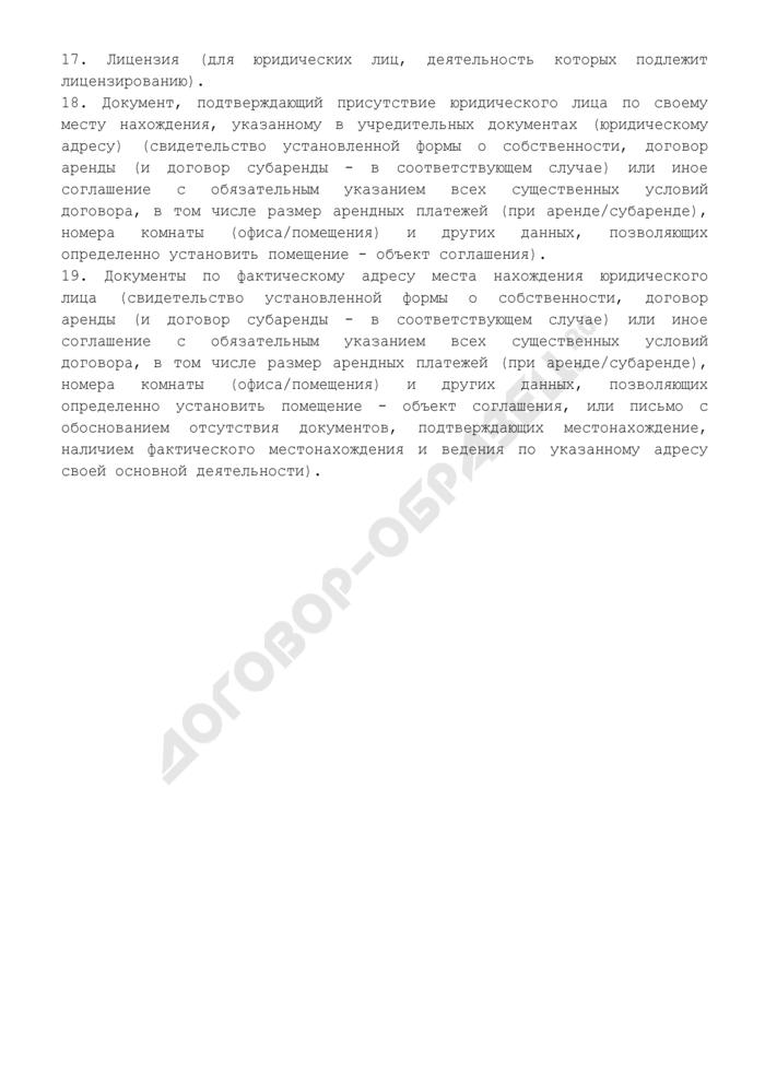 Перечень документов, необходимых для открытия расчетного счета (приложение к договору банковского счета). Страница 3
