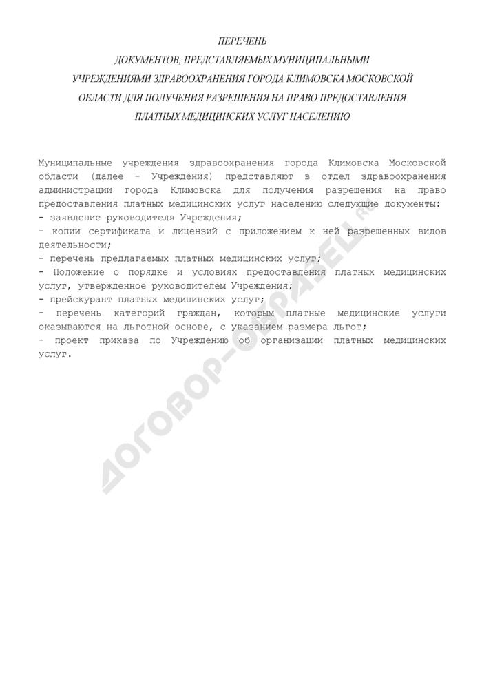 Перечень документов, представляемых муниципальными учреждениями здравоохранения города Климовска Московской области для получения разрешения на право предоставления платных медицинских услуг населению. Страница 1