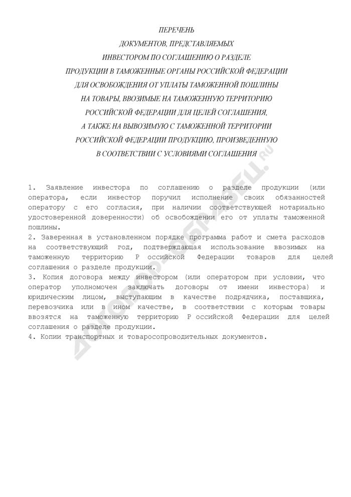 Перечень документов, представляемых инвестором по соглашению о разделе продукции в таможенные органы Российской Федерации для освобождения от уплаты таможенной пошлины на товары, ввозимые на таможенную территорию Российской Федерации для целей соглашения, а также на вывозимую с таможенной территории Российской Федерации продукцию, произведенную в соответствии с условиями соглашения. Страница 1