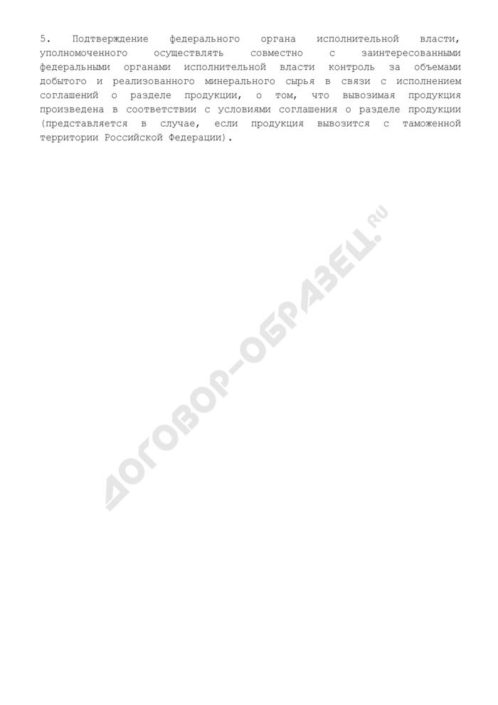 Перечень документов, представляемых инвестором по соглашению о разделе продукции в таможенные органы Российской Федерации для освобождения от уплаты таможенной пошлины на товары, ввозимые на таможенную территорию Российской Федерации для целей соглашения, а также на вывозимую с таможенной территории Российской Федерации продукцию, произведенную в соответствии с условиями соглашения. Страница 2