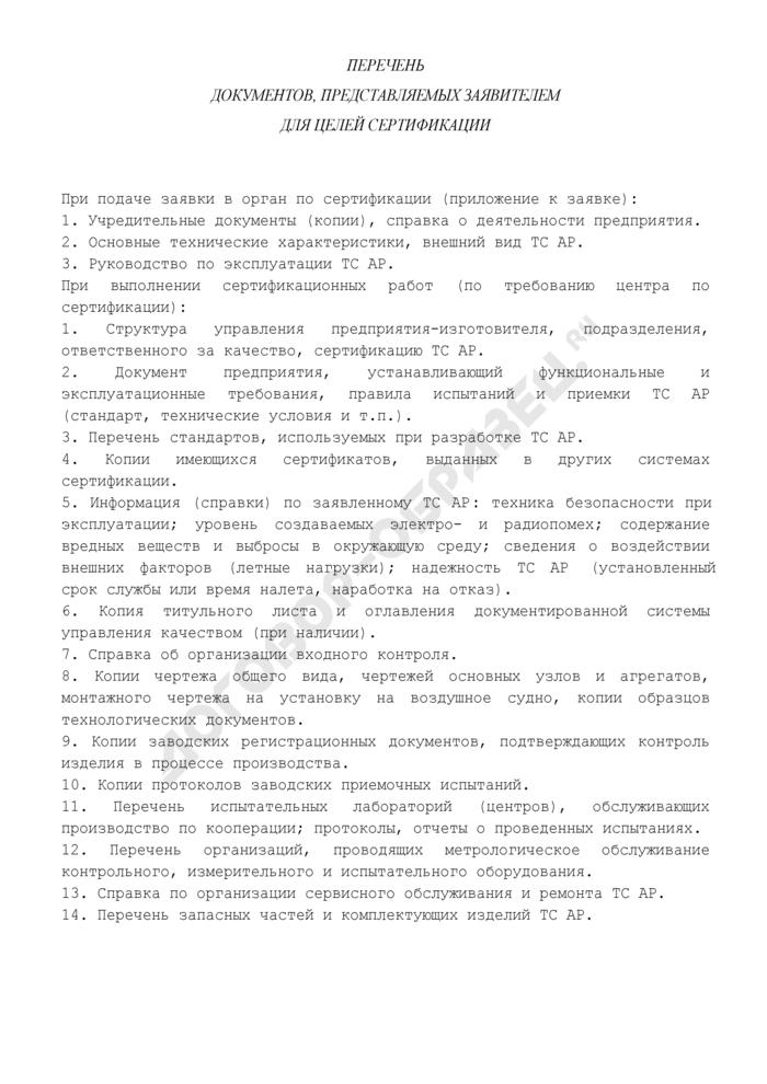 Перечень документов, представляемых заявителем для целей сертификации технического средства для выполнения авиационных работ в системе сертификации в гражданской авиации Российской Федерации. Страница 1