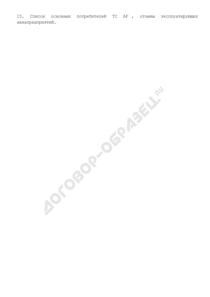 Перечень документов, представляемых заявителем для целей сертификации технического средства для выполнения авиационных работ в системе сертификации в гражданской авиации Российской Федерации. Страница 2