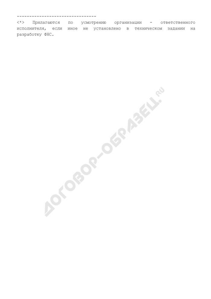 Перечень документов, прилагаемых к проекту федеральных норм по стандартизации Госстандарта России. Страница 3