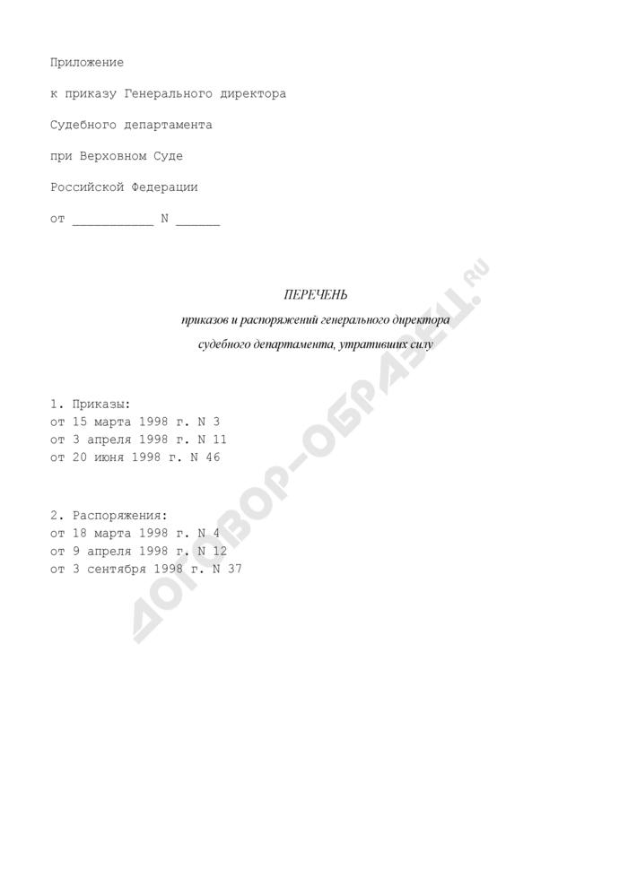 Образец перечня приказов и распоряжений генерального директора. Страница 1