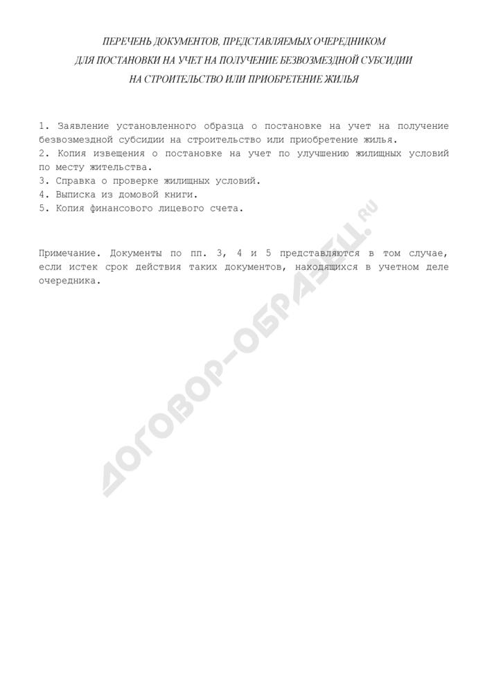 Перечень документов, представляемых очередником для постановки на учет на получение безвозмездной субсидии на строительство или приобретение жилья. Страница 1