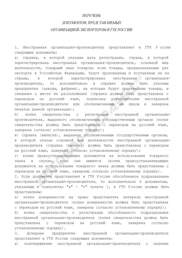 Перечень документов, представляемых организацией-экспортером в ГТК России. Страница 1