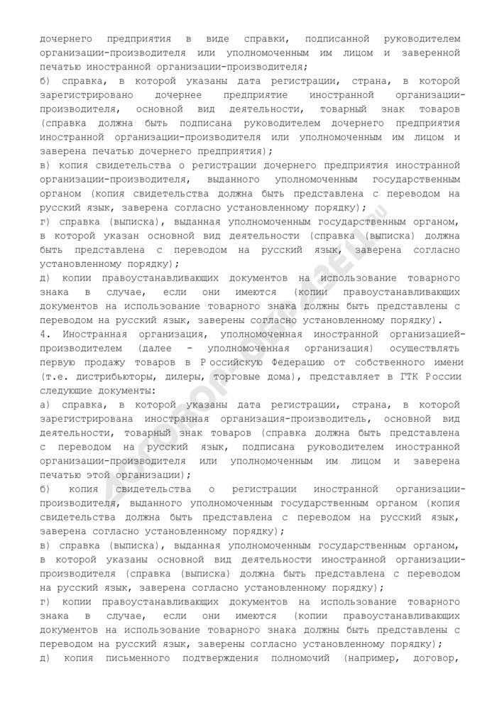 Перечень документов, представляемых организацией-экспортером в ГТК России. Страница 2
