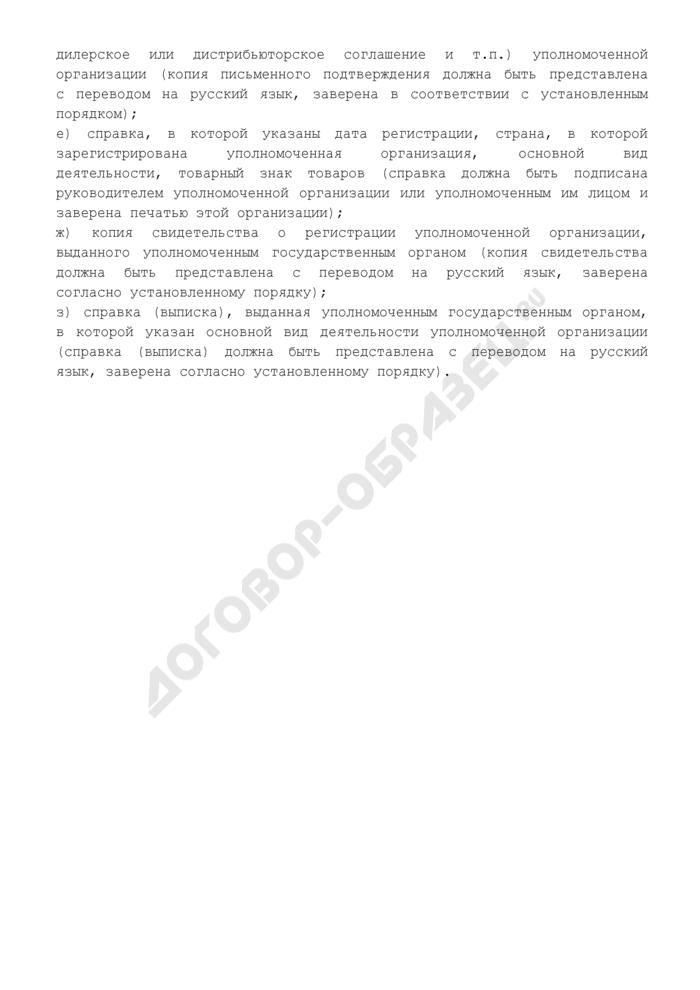 Перечень документов, представляемых организацией-экспортером в ГТК России. Страница 3