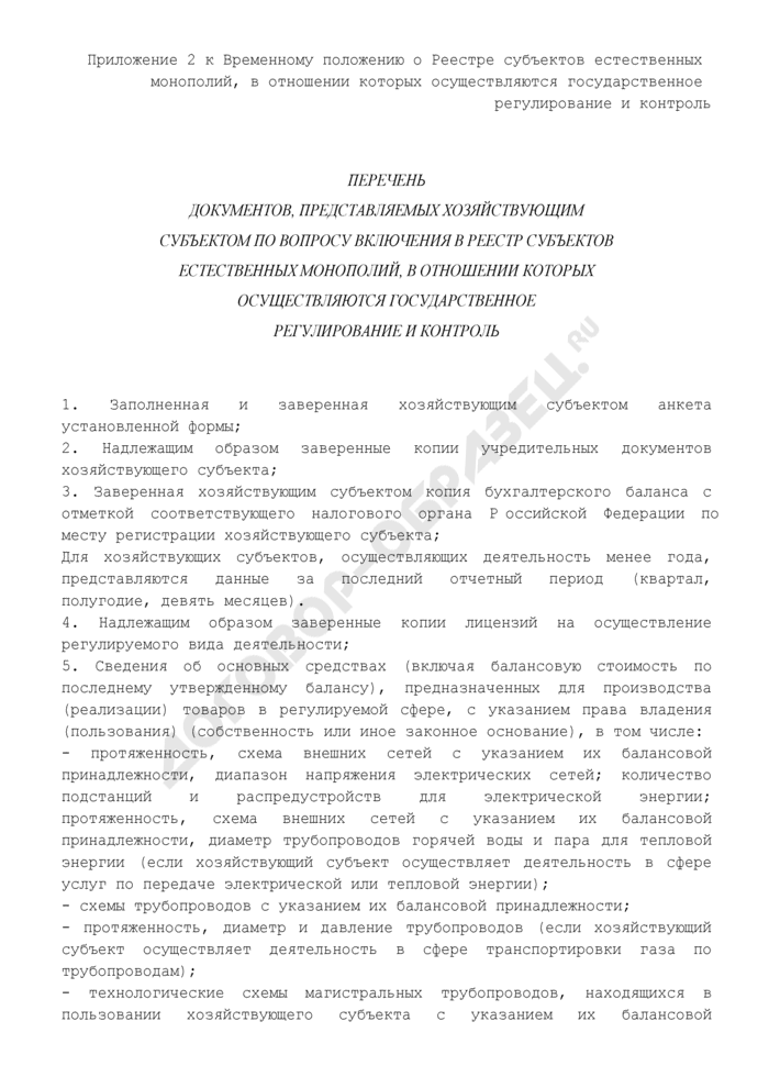 Перечень документов, представляемых хозяйствующим субъектом по вопросу включения в Реестр субъектов естественных монополий, в отношении которых осуществляются государственное регулирование и контроль. Страница 1
