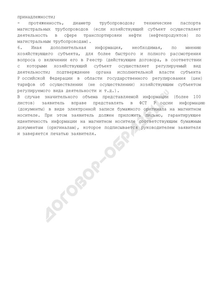 Перечень документов, представляемых хозяйствующим субъектом по вопросу включения в Реестр субъектов естественных монополий, в отношении которых осуществляются государственное регулирование и контроль. Страница 2