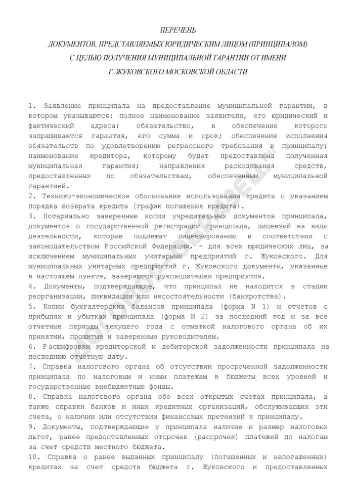 Перечень документов, представляемых юридическим лицом (принципалом) с целью получения муниципальной гарантии от имени г. Жуковского Московской области. Страница 1
