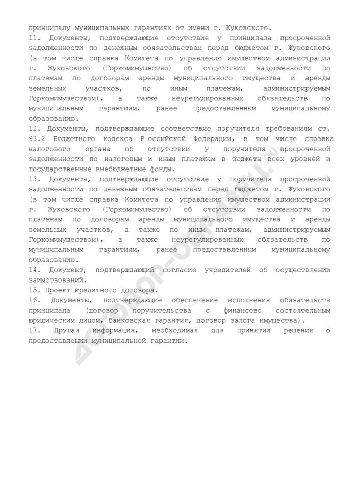 Перечень документов, представляемых юридическим лицом (принципалом) с целью получения муниципальной гарантии от имени г. Жуковского Московской области. Страница 2