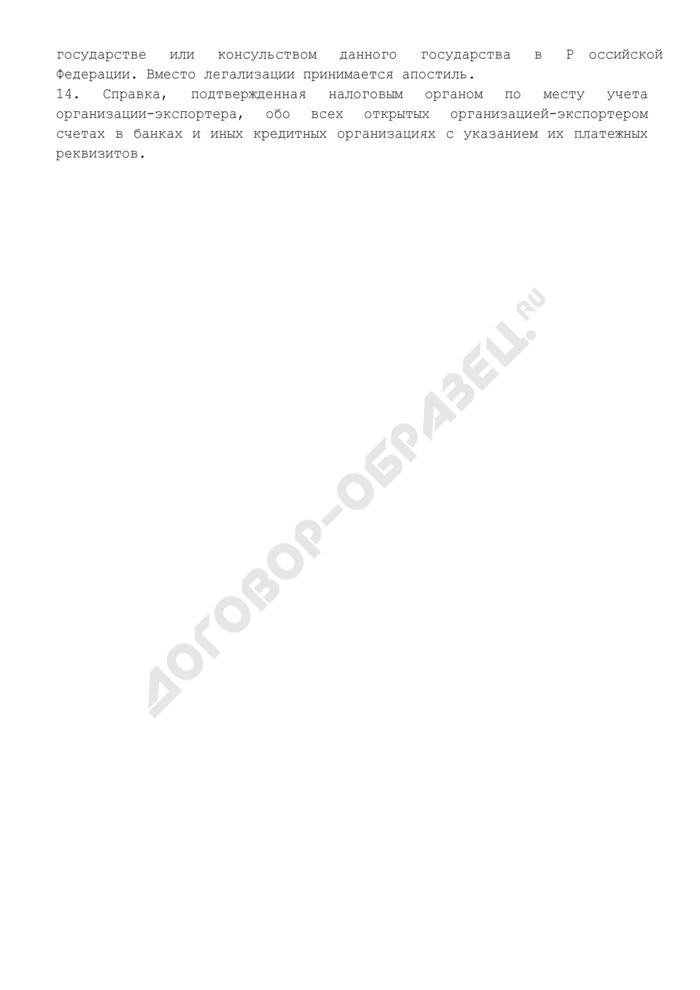 """Перечень документов, представляемых российским экспортером в ЗАО """"Росэксимбанк"""" для получения гарантии банка-агента (тендерной гарантии, авансовой гарантии, гарантии надлежащего исполнения контрактных обязательств). Страница 3"""