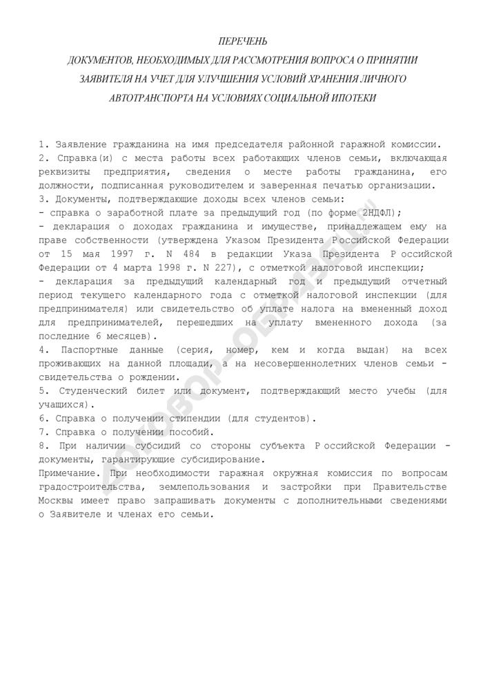 Перечень документов, необходимых для рассмотрения вопроса о принятии заявителя на учет для улучшения условий хранения личного автотранспорта на условиях социальной ипотеки в г. Москве. Страница 1