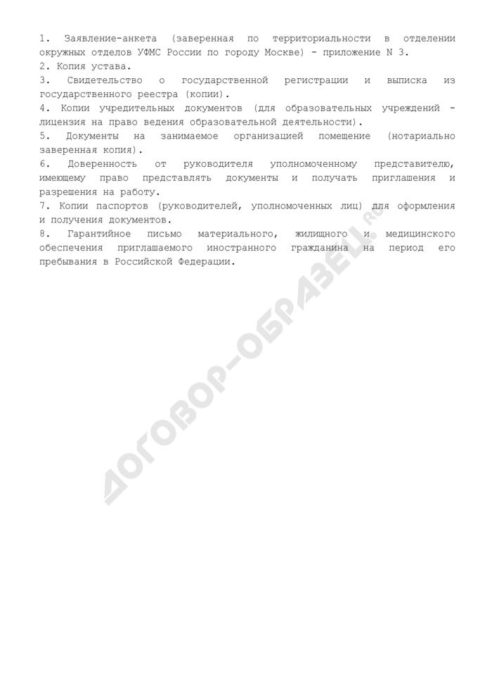 Перечень документов, необходимых для постановки на учет в управлении Федеральной миграционной службы России по г. Москве. Страница 1